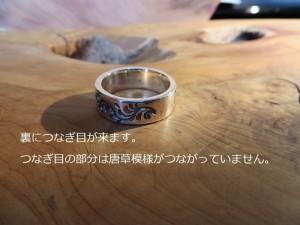 唐草平打ちリング04